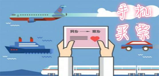 手机买票什么软件好用?手机买票软件大全