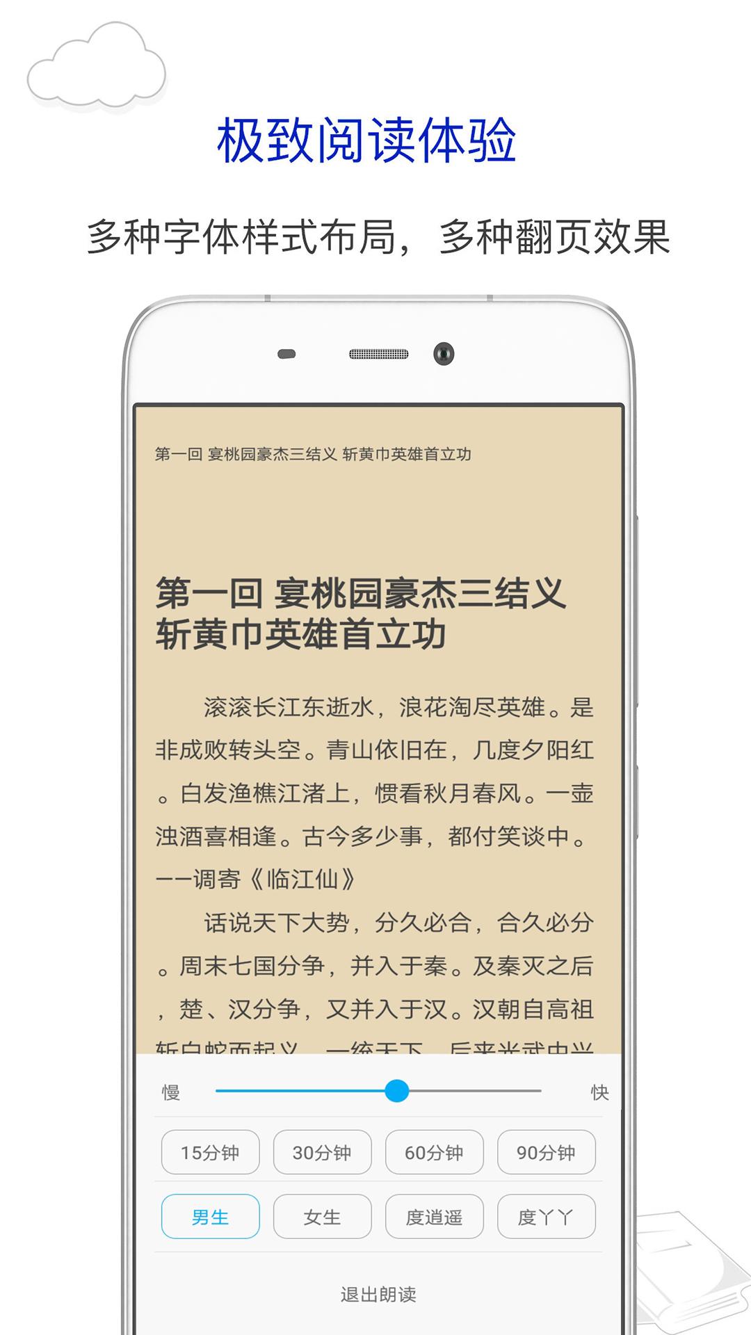 笔趣书阁 V1.4 安卓版
