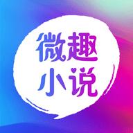 微趣免费小说 V1.4.0 最新版