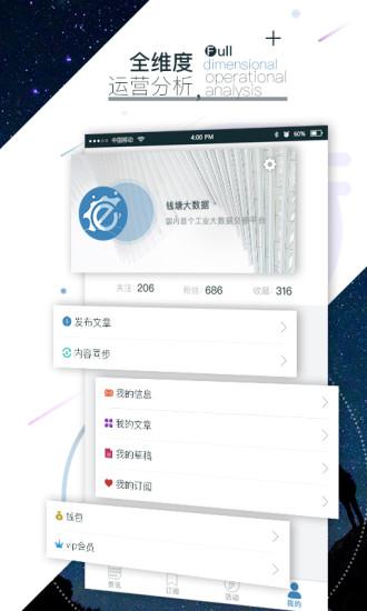 钱塘号 V2.7.1 安卓版