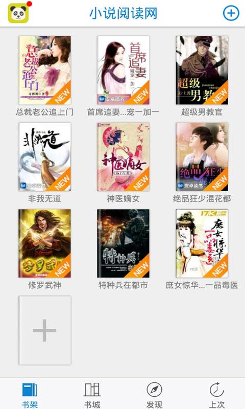 免费小说阅读网 V7.6 安卓版