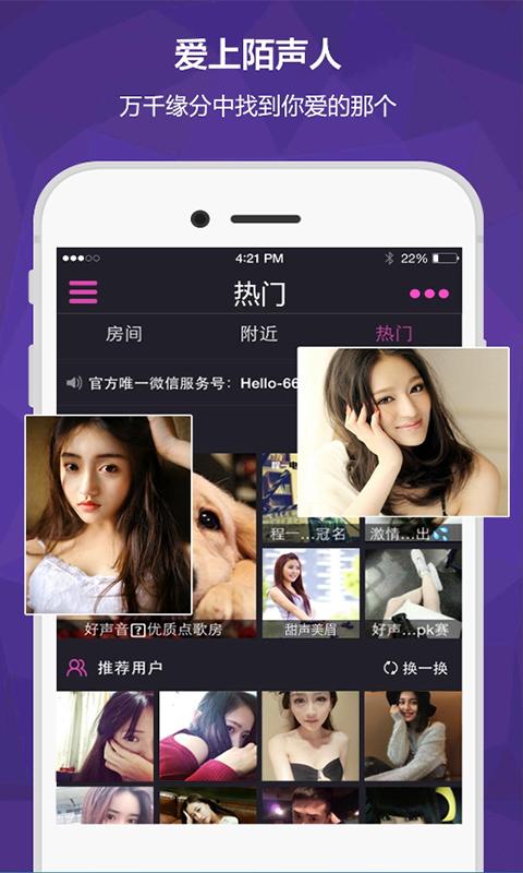 磕泡泡语音交友 V3.5.3 安卓版