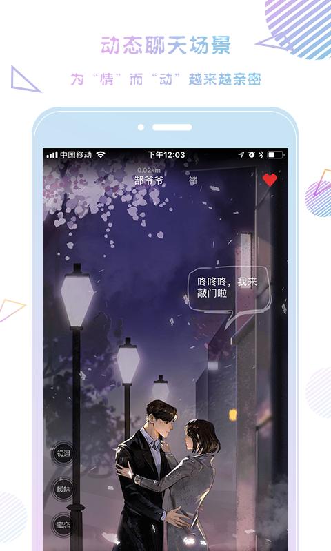 乱世寻爱 V1.0 安卓版