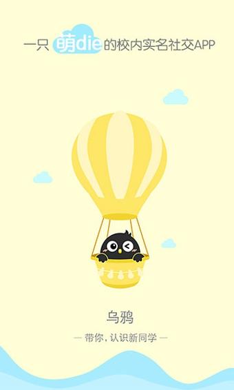 乌鸦 V2.6.0 安卓版