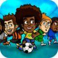 足球挑战赛