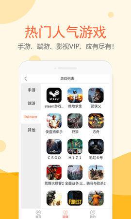 租号塔 V1.1.9 安卓版