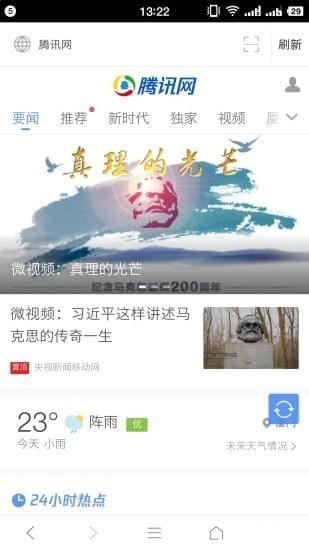 风云浏览器 V3.7.1 安卓版