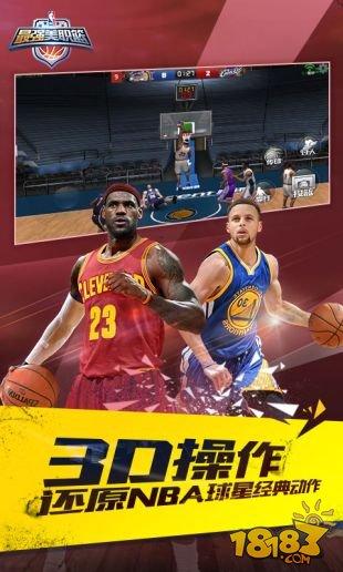 最强NBA V1.24.351 体验服