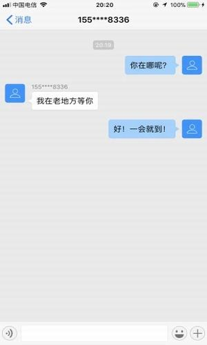 寻友手机定位 V3.0 安卓版