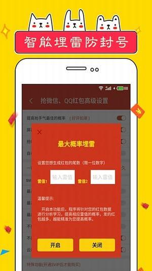 火麒麟红包埋雷 V1.0 安卓版