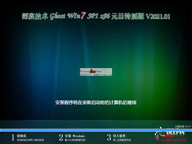深度技术Win7元旦版
