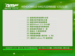 雨林木风 WINDOWS10 64位元旦特别版 V2021.01
