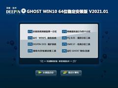 深度技术 GHOST WIN10 64位稳定安装版 V2021.01