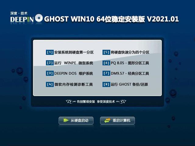 深度技术Win10安装版64位