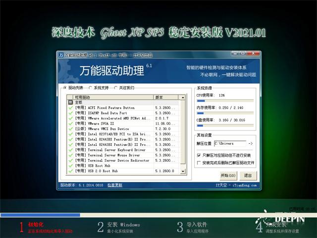 深度技术XP安装版