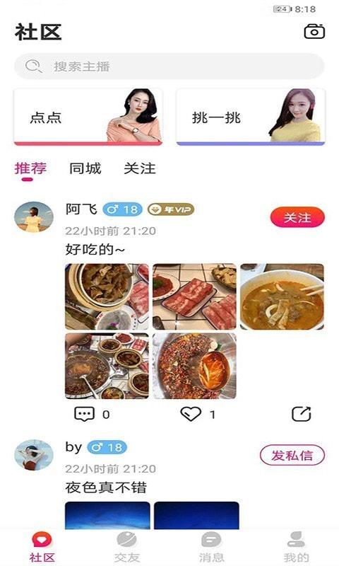 萱恋 V2.0.1 安卓版
