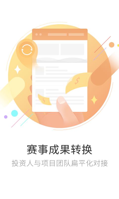 网赛通 V1.1.0 安卓版