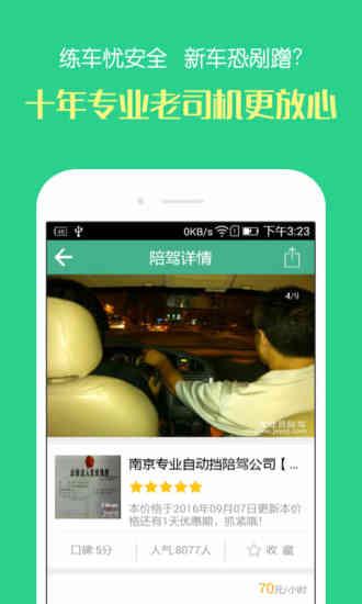 驾驶员陪驾 V1.6 安卓版