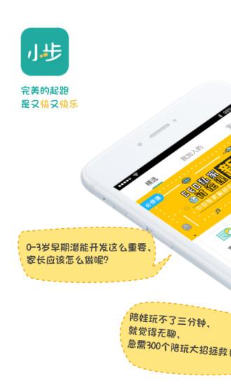 小步亲子 V3.4.2 安卓版