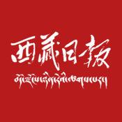 西藏日报 V1.2.1 安卓版