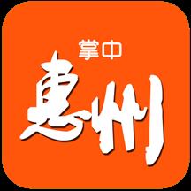掌中惠州 V5.1.4 安卓版