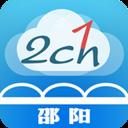 云邵阳 V2.1.0 安卓版