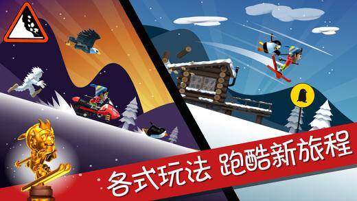 滑雪大冒险2 V1.5.0.117 安卓版