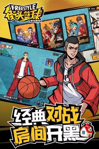 街头篮球 V2.1.0.18 安卓版