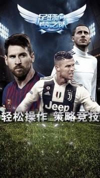 足球梦之队 V1.0.3 果盘版