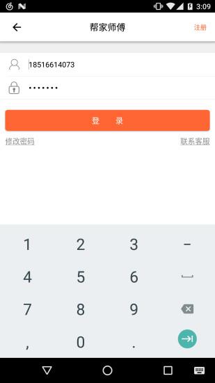 帮家师傅 V1.1.00 安卓版