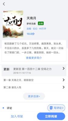 笔趣岛阁免费小说 V1.0 安卓版