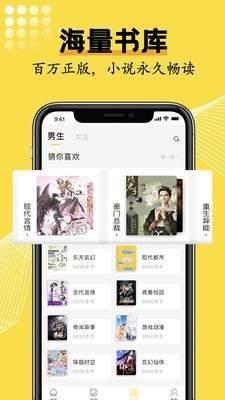 光凡小说 V1.0.9 安卓版