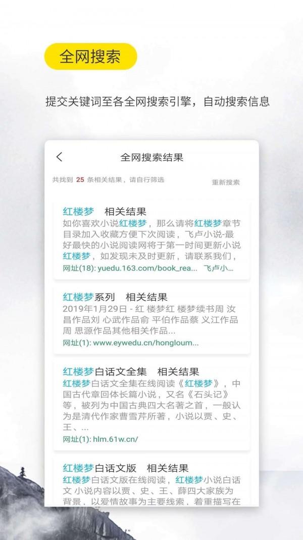 口袋搜书 V3.0.0 安卓版