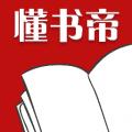 懂书帝 V1.0.1 官方版