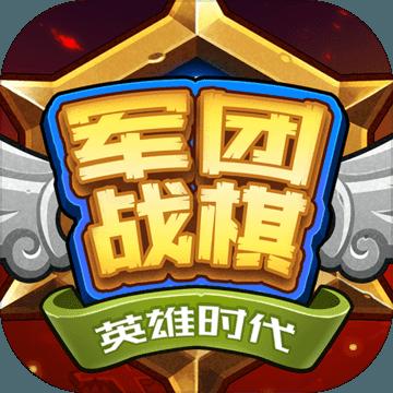 军团战棋英雄时代 V1.6.7 免费版