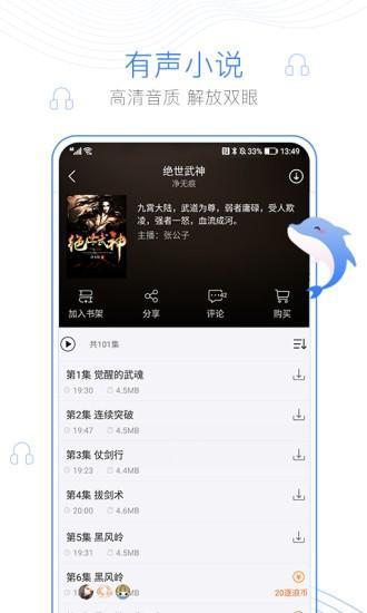 采柳免费小说 V1.0.6 安卓版