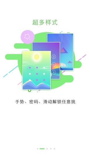 锁屏大全 V4.3.0 安卓版