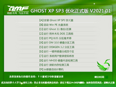 雨林木风 GHOST XP SP3 优化正式版 V2021.01