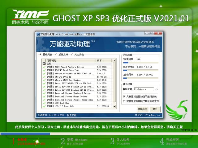 雨林木风XP正式版