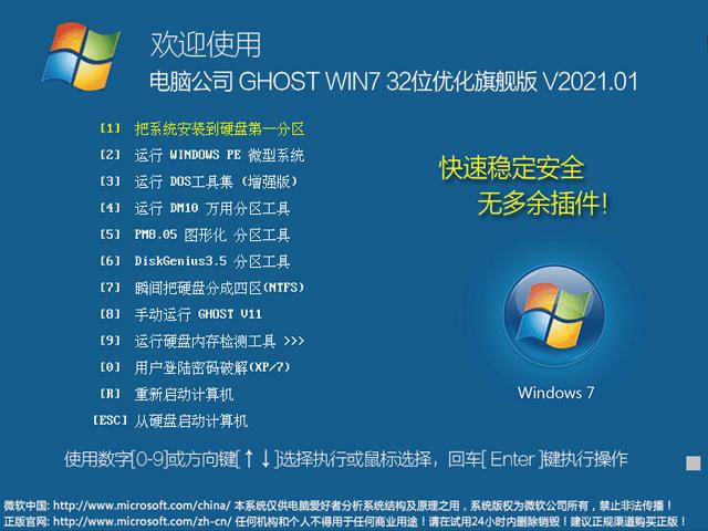 电脑公司Win7旗舰版