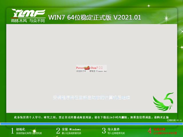 雨林木风Win7正式版64位