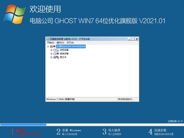电脑公司Win7旗舰版64位
