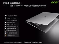 宏碁 GHOST WIN7 32位笔记本专业旗舰版 V2021.01
