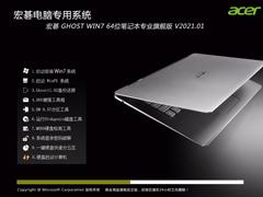 宏碁 GHOST WIN7 64位笔记本专业旗舰版 V2021.01