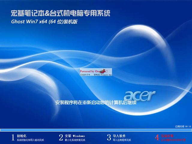 宏碁Win7旗舰版64位