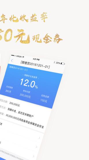 鹭岛金服 V3.1.6 安卓版