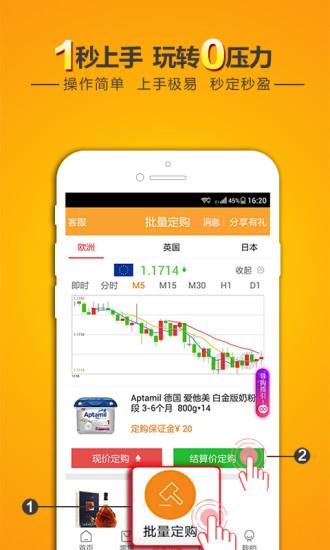 金明财经 V2.9.5 安卓版