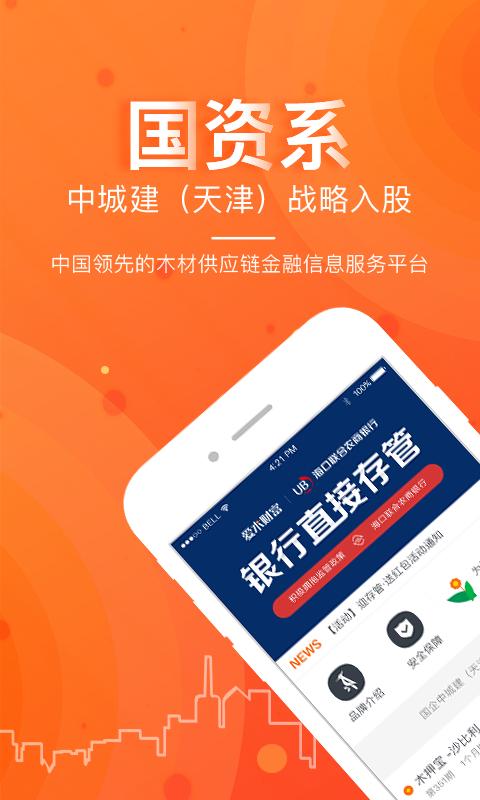 爱木财富 V3.1.3 安卓版