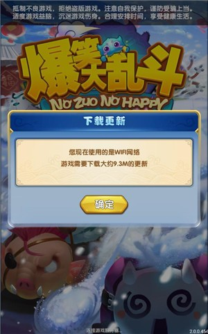 爆笑大乱斗 V5.0 安卓版