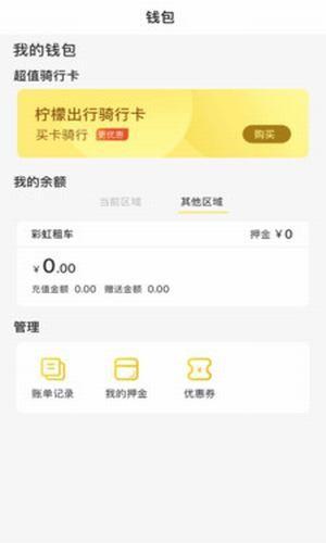 柠檬出行 V1.1.6 安卓版